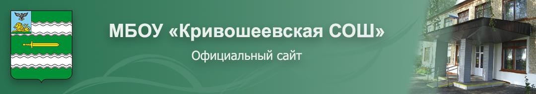 """МБОУ """"Кривошеевская СОШ"""""""